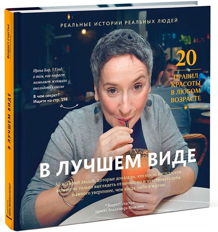 Книга Владимира Яковлева - В лучшем виде