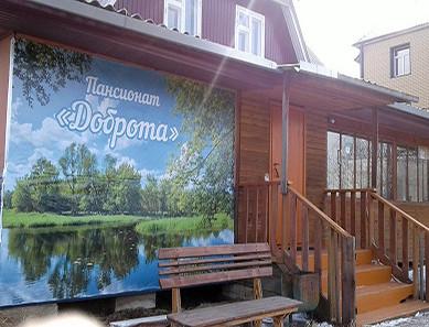 Пансионат для пожилых «Доброта» Иркутск