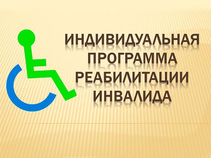 Индивидуальная программа реабилитации инвалида: как оформить ИПР в 2018 году?