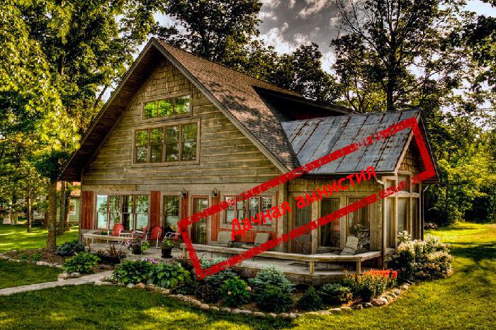 Дачная амнистия продлена до 2020 года: как оформить дом, ответы от профильных экспертов