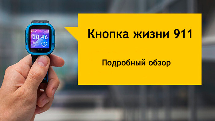 «Кнопка жизни 911» гаджет для пожилых: устройство и принцип работы