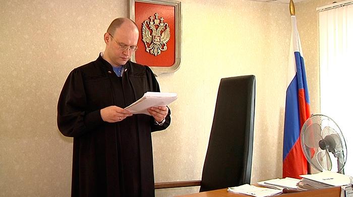 Мировой судья Российской Федерации
