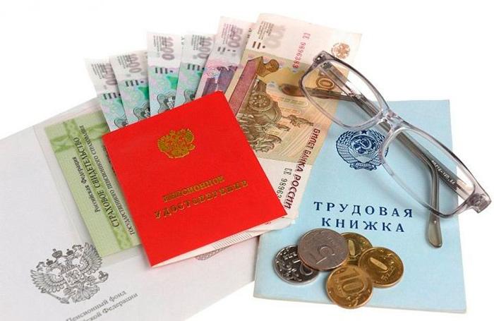 Документы для оформления пенсии работающим пенсионерам