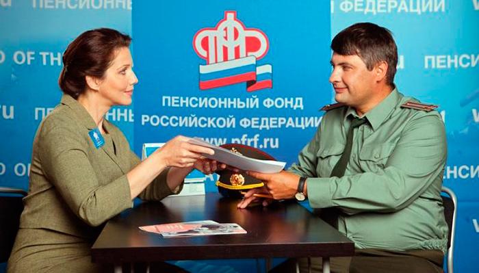 Оформление пенсии военным в пенсионном фонде РФ