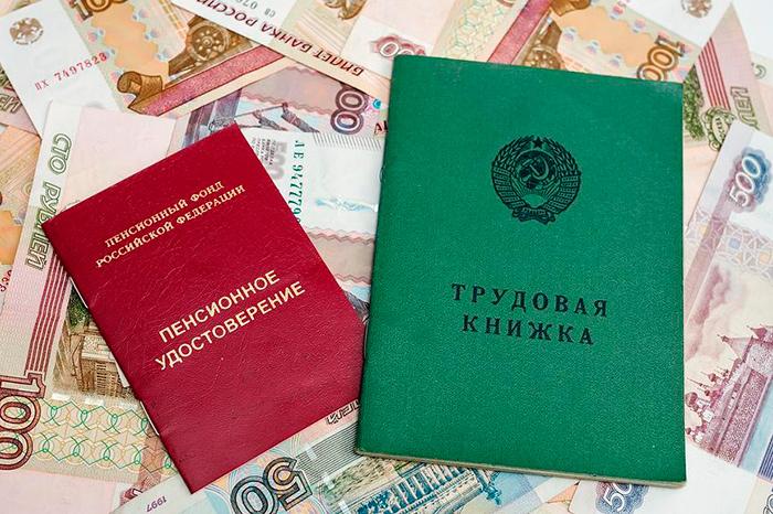 Трудовая книга - один из документов для получения пенсионного удостоверения