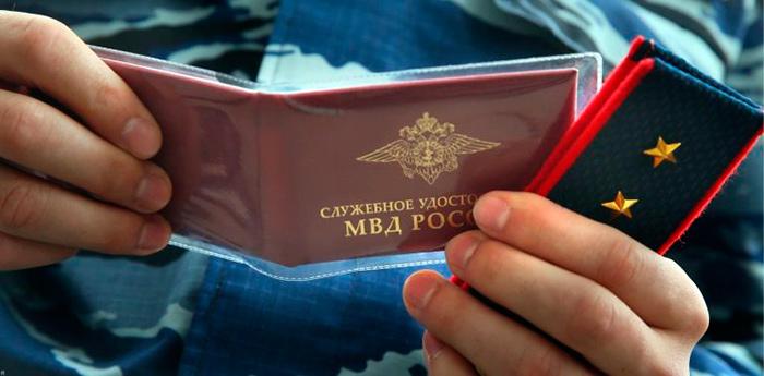 Удостоверение сотрудника МВД