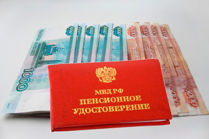 Выплата пенсий сотрудникам МВД