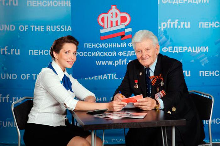 Получение надбавок пенсионером через ПФ РФ