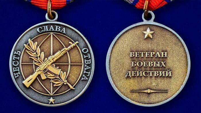 Медаль ветерана боевых действий