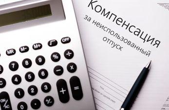 Компенсация за неиспользованный отпуск при увольнении в 2019 году: размер и документы для получения выплаты