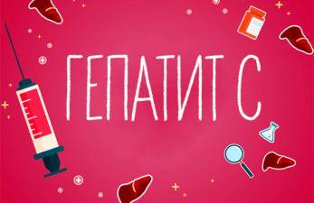 Квота на лечение гепатита С: все этапы получения государственной преференции