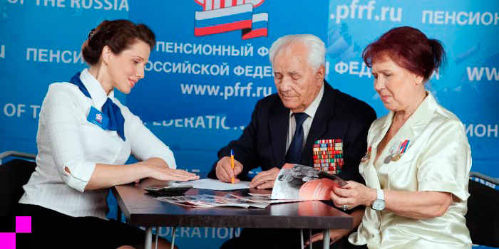 Оформление пенсии военным в ПФ Российской Федерации