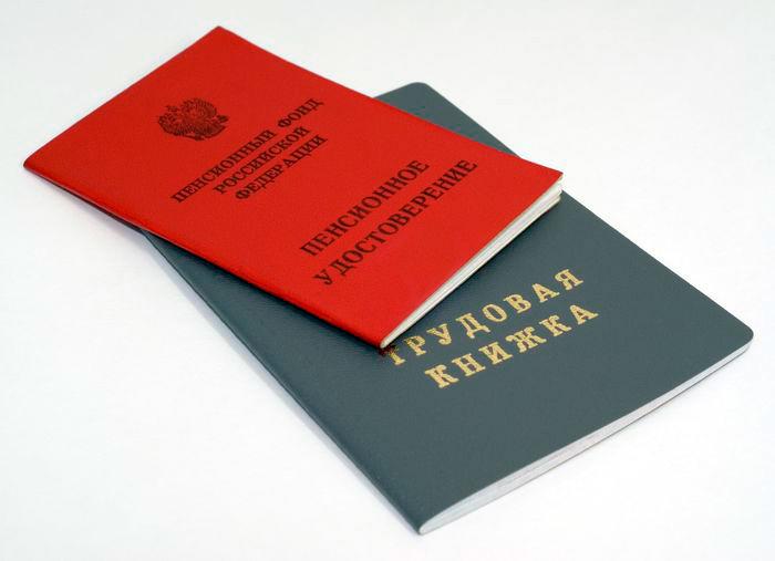 Документы для получения пенсионных выплат