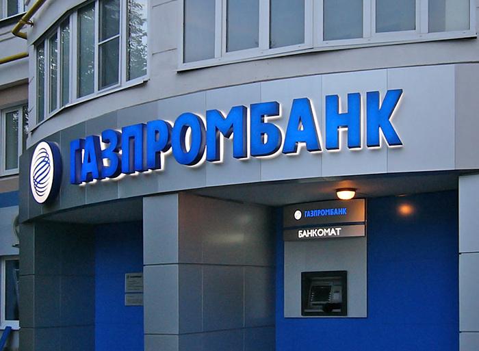 Вклады для пенсионеров в Газпромбанк
