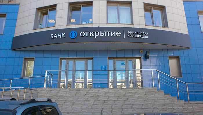 Оформление вклада в банк Открытие