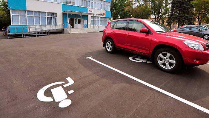 Льготная парковка для инвалидов