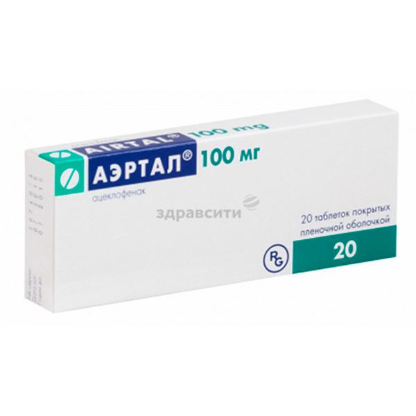 Препарат Аэртал