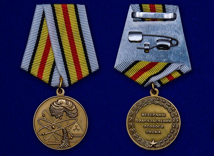 Медаль ветерана подразделения особого риска