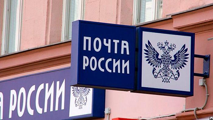 Как получать пенсию на почте России в 2019 году: алгоритм действий для получения выплаты