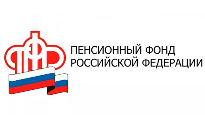 Оформление пенсии в Пенсионном Фонде РФ