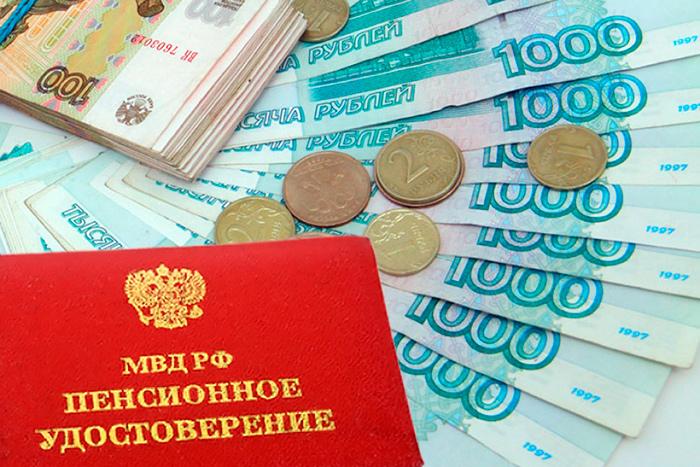 Выплата пенсии сотруднику МВД