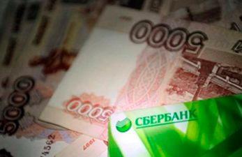 Накопительная часть пенсии в Сбербанке: правила получения и документы для оформления