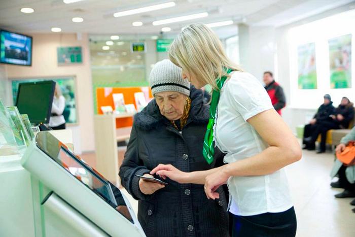 Консультация специалистами банка при задержке пенсии