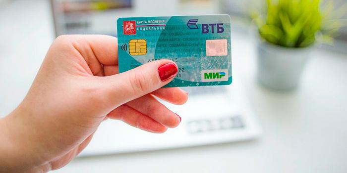 Система скидок по социальной карточке москвича