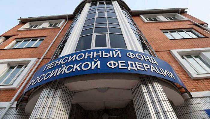 Расчет прожиточного минимума пенсионным фондом РФ