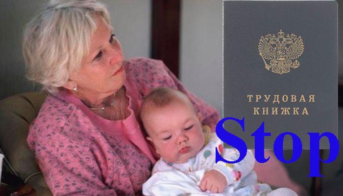 Остановка трудового стажа бабушки при выходе в отпуск по уходу за ребенком