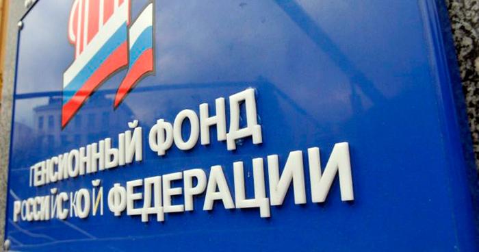 Пенсионные баллы определяет пенсионный фонд РФ