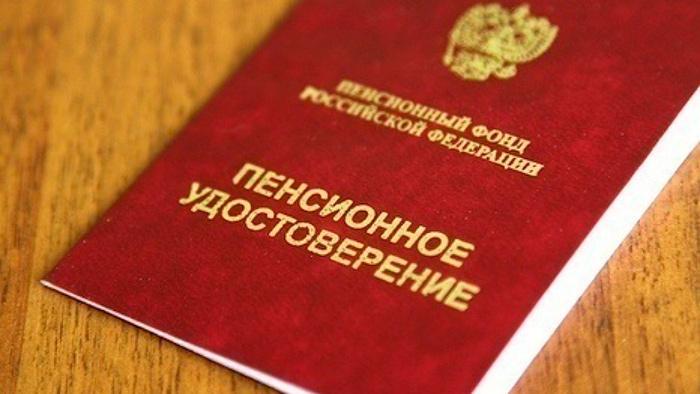 Документы для оформления социальной пенсии в Москве